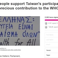 Petition calls on Greece to back Taiwan's entry in WHO