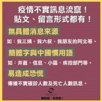 武漢肺炎疫情全球擴張假消息也蔓延 台灣事實查核中心示警