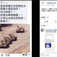 Taiwan authorities accuse Chinese trolls of spreading Wuhan virus misinformation