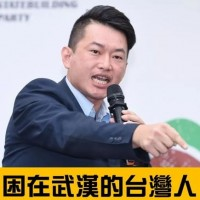 TSP legislator says Taiwanese trapped in Wuhan 'don't have guts to criticize China'