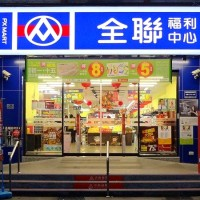 Disinfectant alcohol on sale through Taiwan's PX Mart