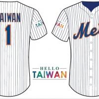 Major League Baseball team to give away Taiwan jerseys