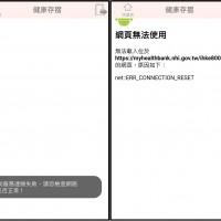 「口罩實名制2.0」上線 塞爆健保快易通App 9點15分系統恢復正常