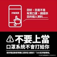 【慎防武漢肺炎詐騙案】疾管署: 口罩2.0系統不會以電話通知民眾