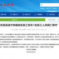 疫情風波又起? 中國返崗工人爆染漢他病毒3小時內身亡