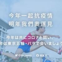 東京奧運受武漢肺炎衝擊取消 蔡英文:為日本打氣