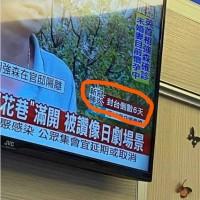 Taiwan TV station removes prediction of coronavirus lockdown