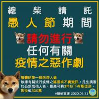 注意!愚人節禁止武漢肺炎惡作劇 台灣開罰300萬、3年有期徒刑