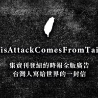 Taiwanese fundraise for ads to refute WHO chief's accusations