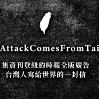 Taiwan campaign to fund New York Times ad about WHO chief overshoots target