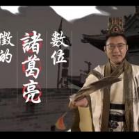 【最新】藍營數位行銷科技長人選揭曉: 台灣Dcard創辦人簡勤佑出線
