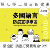 勞動部多國語言防疫宣導專區 關心移工朋友的健康