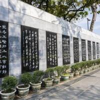 國立台灣美術館推線上App 在家也能逛博物館體驗書法之美