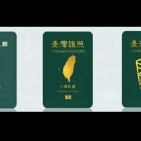 Legislator proposes erasing 'China' from Taiwan's passport cover