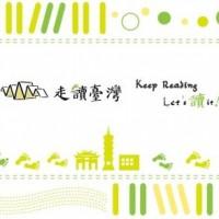 推廣閱讀不因疫情停歇  文化部「走讀台灣」活動陸續開跑