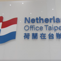 Netherlands changes name of representative office in Taiwan