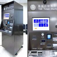 台灣鐵路售票機採「減法美學」 網友反應呈兩極