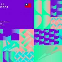 Taiwan presidential inauguration's vibrant design