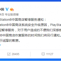 PlayStation Network down in China after alleged backdoor reported to authorities