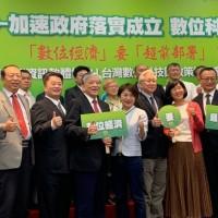 高志明領銜喊話「超前部署」!籲政府成立台灣「數位科技發展部會」