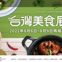 防疫優先!台灣觀光協會順時中 2020台灣美食展取消