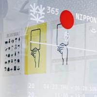 設計人必看!台灣實驗藝文空間「森³」新展 純粹日本文化進駐台北巷弄
