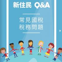 協助新住民5月報稅 財政部釋出多語Q&A電子書