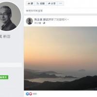 吳念真遭駭、痛失80萬粉絲專頁 粉專「吳念真新店」再出發!