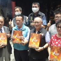 台灣嘉義《新港奉天宮志續修》出版 詳載媽祖與地方人文歷史