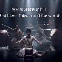 台灣十鼓擊樂團線上祈福音樂會 美國兩大藝文機構神助攻