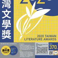 台灣文學獎第一階段創作類徵件至6/1 總獎金120萬