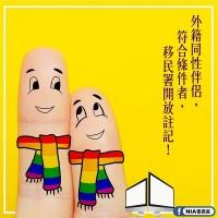 慶同婚週年 台灣移民署開放外籍同性伴侶辦理註記