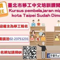 臺北市移工中文課程 免費培訓提升語言能力