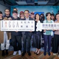 台灣漫畫基地升級正式重啟 借鏡美國漫威、DC、日本動漫產業