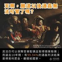 【更新】台灣大法官釋憲: 刑法「通姦罪」違憲•即日起失效! 行政院: 不代表通姦行為被容許