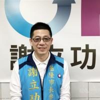 謝立功:將退出台灣國民黨任民眾黨秘書長