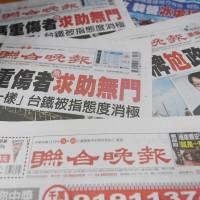 快訊!創刊32年台灣《聯合晚報》宣布6/2日起停刊