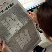 【媒體這條路】發行量走跌、32年歷史台灣《聯合晚報》無預警停刊 部分記者「被恭喜」