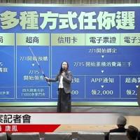 整理包/台灣「振興三倍券」定案 使用規範揭曉