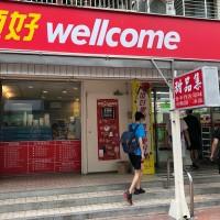 家樂福併購頂好超市案、台灣公平會將面臨2大難題 學者分析: 對全聯有殺傷力