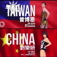 Brian Tseng's 'Taiwan' crushes Fanny Liu's 'China'
