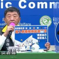 【防疫新生活】台灣6/10持續+0 防疫大使江宏傑提醒6要領 陳時中: 到醫院務必戴口罩