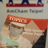AmCham Taipei improves multiple investment issues in Taiwan