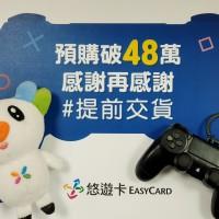 少等4個月!DS4造型悠遊卡賣破48萬個 台北悠遊卡公司保證2021年7月前全數出貨