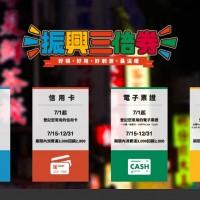 【網友看過來!】台灣「振興三倍券」官網今天正式上線~領取方案快速解答
