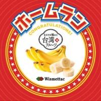 日職西武獅戰火腿 外野區將設「台灣香蕉Home Run」看板