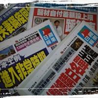 【不堪虧損】台灣《蘋果日報》宣布分批資遣140人 工會:遺憾與不解