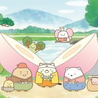 萌翻!角落小夥伴電影稱霸日本狂銷14億 台灣上映加碼超Q白熊見面會