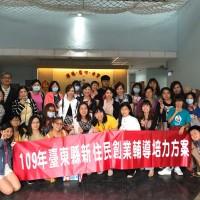 臺東縣府首辦輔導培力 針對需求打造新住民姊妹的創業夢