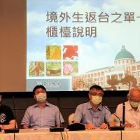 【武漢肺炎】境外生返台灣今中午將出現首批8人 各大學輪值桃園機場協助防疫